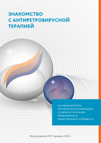 знакомство с комбинированной антиретровирусной терапией