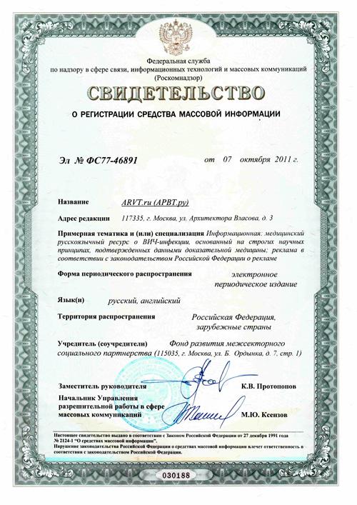 Свидетельство о регистрации средства массовой информации Эл № ФС77-46891 от 7 октября 2011 года